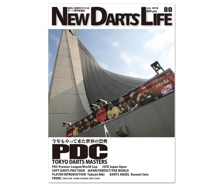 DARTS MAGAZINE【NEW DARTS LIFE】vol.80