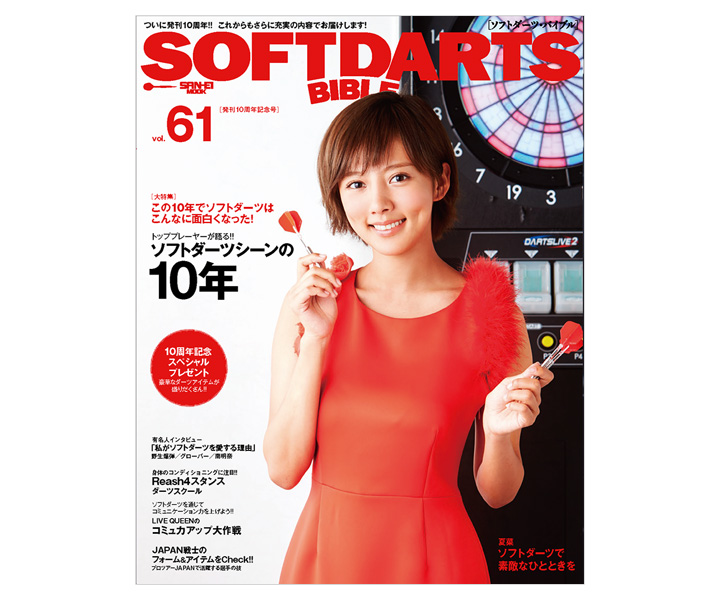 DARTS MAGAZINE【SOFT DARTS BIBLE】vol.61