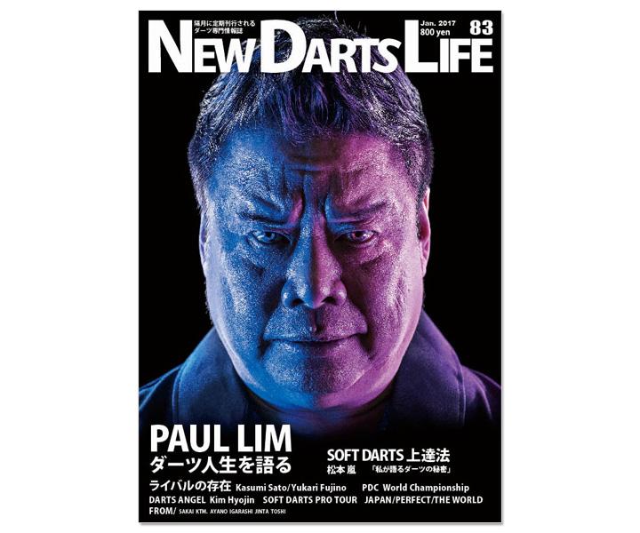 DARTS MAGAZINE【NEW DARTS LIFE】vol.83