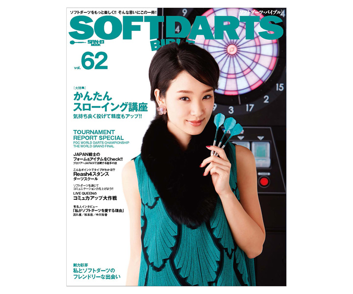 DARTS MAGAZINE【SOFT DARTS BIBLE】vol.62