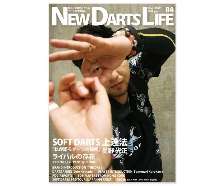 DARTS MAGAZINE【NEW DARTS LIFE】vol.84