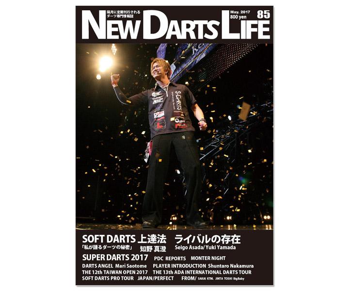 DARTS MAGAZINE【NEW DARTS LIFE】vol.85