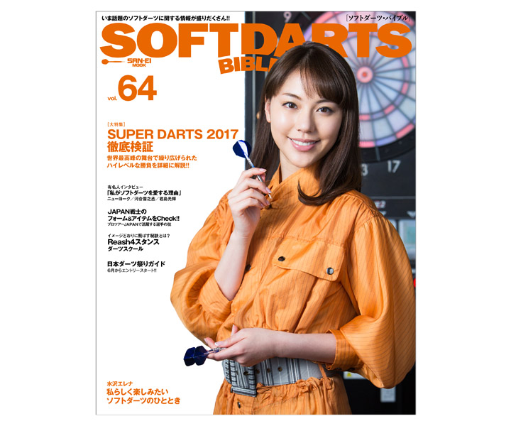 DARTS MAGAZINE【SOFT DARTS BIBLE】vol.64