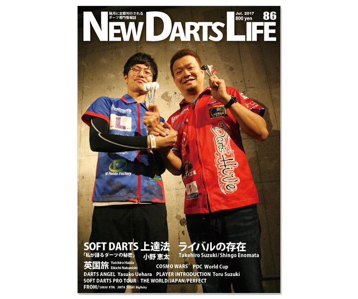 DARTS MAGAZINE【NEW DARTS LIFE】vol.86