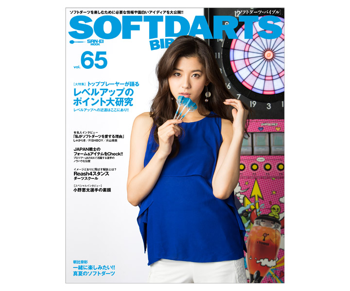 DARTS MAGAZINE【SOFT DARTS BIBLE】vol.65