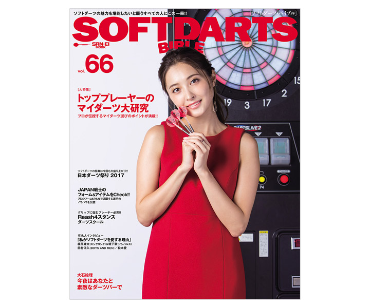 DARTS MAGAZINE【SOFT DARTS BIBLE】vol.66