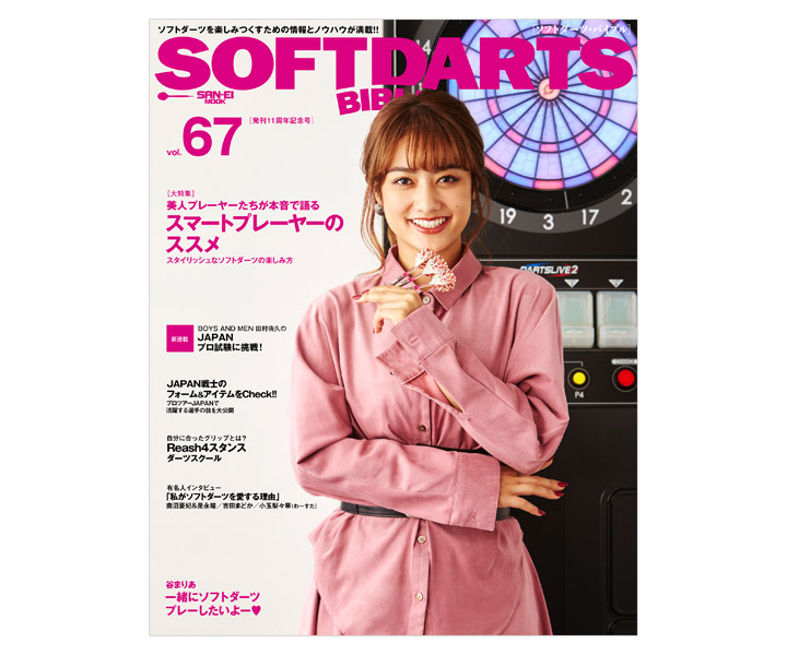 DARTS MAGAZINE【SOFT DARTS BIBLE】vol.67