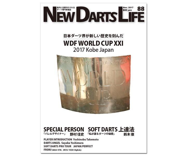 DARTS MAGAZINE【NEW DARTS LIFE】vol.88