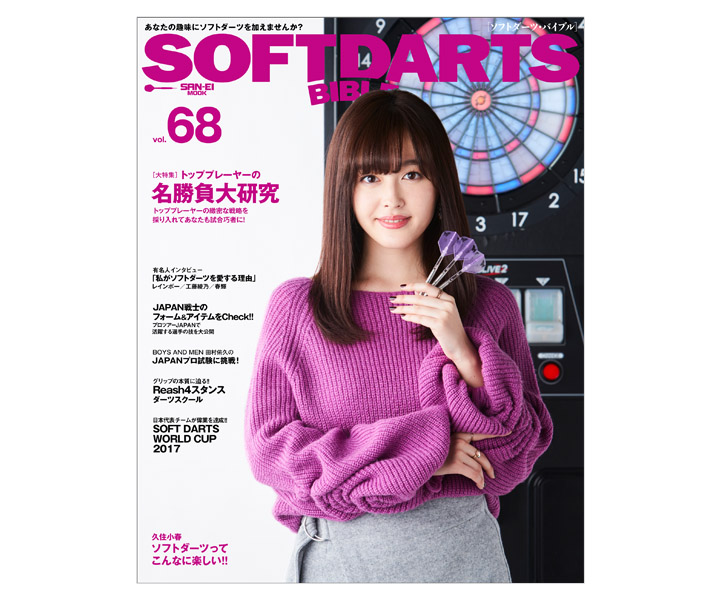 DARTS MAGAZINE【SOFT DARTS BIBLE】vol.68