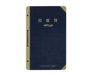 DARTS GAME CARD【DARTSLIVE】NO.1775