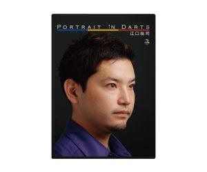 DARTS DVD【PiD】Portrait in Darts 3 江口祐司