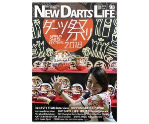 DARTS MAGAZINE【NEW DARTS LIFE】vol.93