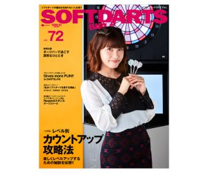 DARTS MAGAZINE【SOFT DARTS BIBLE】vol.72