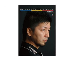 DARTS DVD【PiD】Portrait in Darts 1 星野光正