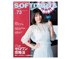 DARTS MAGAZINE【SOFT DARTS BIBLE】vol.73