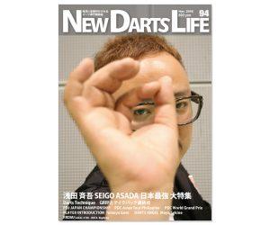 DARTS MAGAZINE【NEW DARTS LIFE】vol.94