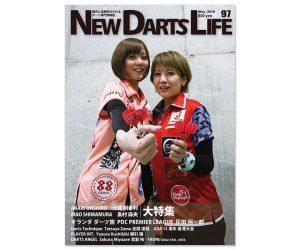 DARTS MAGAZINE【NEW DARTS LIFE】vol.97