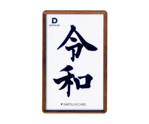 DARTS GAME CARD【DARTSLIVE】NO.1840