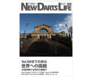 DARTS MAGAZINE【NEW DARTS LIFE】vol.100