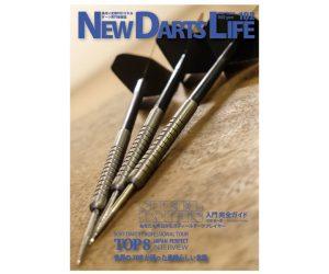DARTS MAGAZINE【NEW DARTS LIFE】vol.102