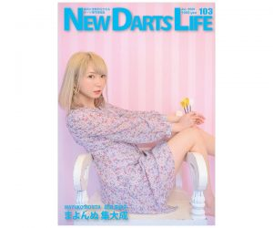 DARTS MAGAZINE【NEW DARTS LIFE】vol.103