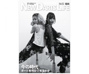 DARTS MAGAZINE【NEW DARTS LIFE】vol.104